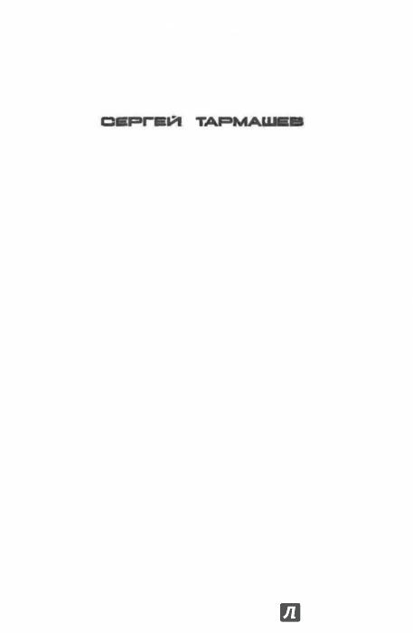 Иллюстрация 1 из 24 для Древний. Корпорация - Сергей Тармашев | Лабиринт - книги. Источник: Лабиринт