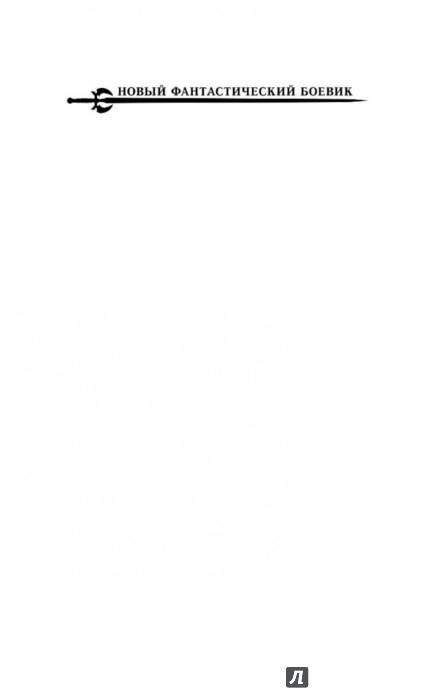 Иллюстрация 1 из 19 для Вне закона - Андрей Круз | Лабиринт - книги. Источник: Лабиринт