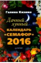 Кизима Галина Александровна Дачный лунный календарь Семафор на 2016 год галина кизима дачный лунный календарь семафор на 2017 год