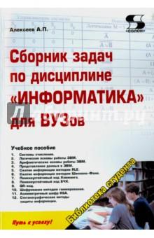 """Сборник задач по дисциплине """"Информатика"""" для ВУЗов"""