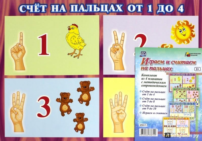 """Иллюстрация 1 из 17 для Комплект плакатов """"Играем и считаем на пальцах"""". 4 плаката с методическим сопровождением. ФГОС   Лабиринт - книги. Источник: Лабиринт"""