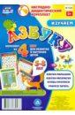 Изучаем азбуку. Комплект из 4 карт для развития и обучения детей 5-8 лет. ФГОС лагздынь г живая азбука для детей от 4 лет isbn 9785699558308