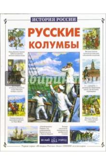 Русские колумбы серия книг русские полководцы в наличии