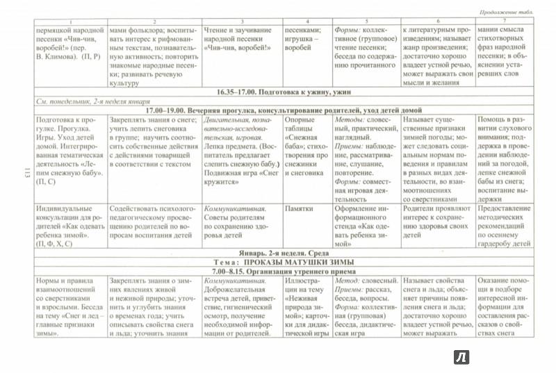 Иллюстрация 1 из 8 для Образовательный процесс. Планирование на каждый день. Декабрь-февраль. Средняя гр.4-5 лет. ФГОС ДО - Наталья Лободина   Лабиринт - книги. Источник: Лабиринт