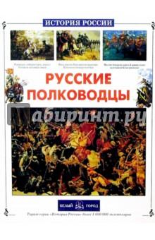 Русские полководцы серия книг русские полководцы в наличии