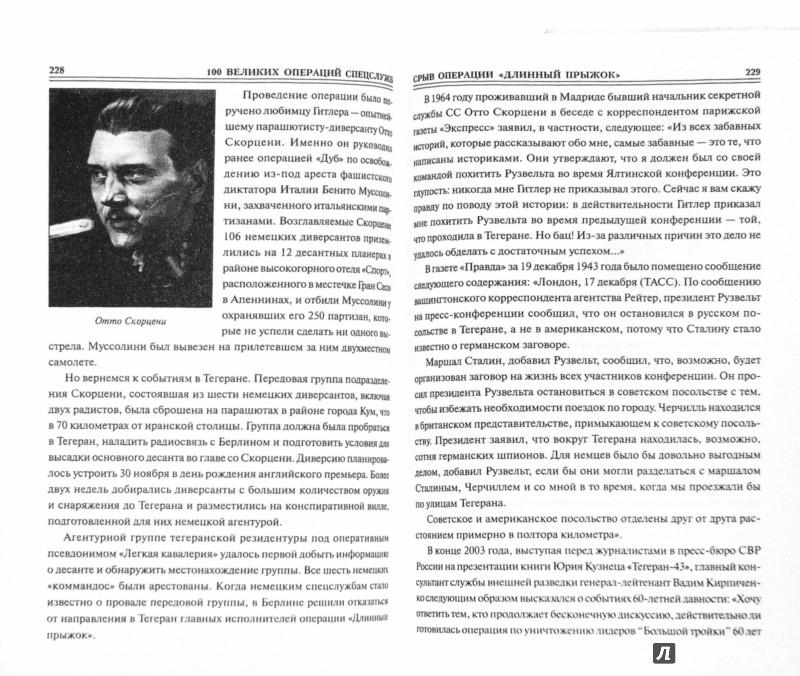 Иллюстрация 1 из 21 для 100 великих операций спецслужб - Антонов, Атаманенко | Лабиринт - книги. Источник: Лабиринт