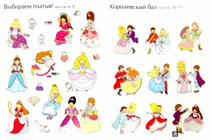 Иллюстрация 1 из 11 для Волшебные принцессы - Джессика Гринвелл | Лабиринт - книги. Источник: Лабиринт