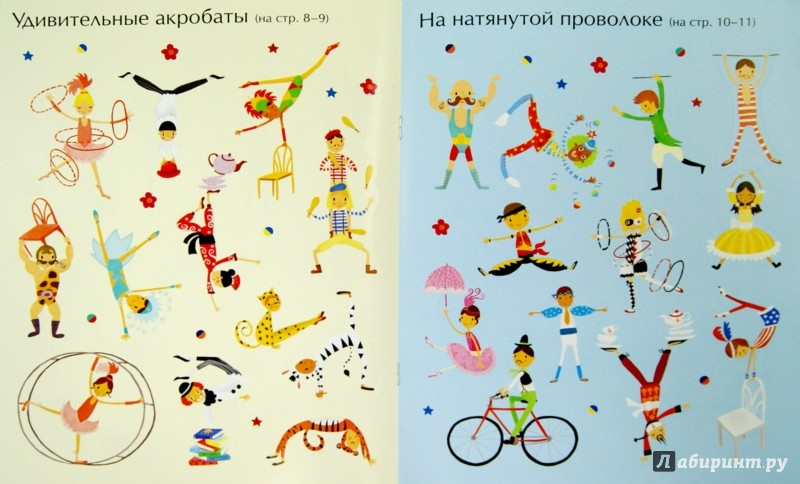 Иллюстрация 1 из 20 для В цирке - Джессика Гринвелл | Лабиринт - книги. Источник: Лабиринт