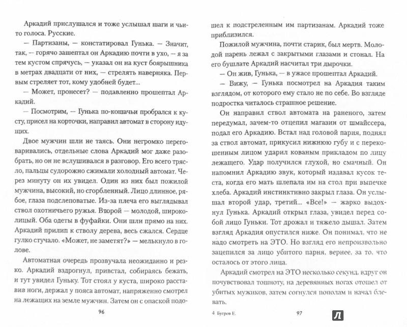 Иллюстрация 1 из 13 для Разоблачение - Евгений Бугров | Лабиринт - книги. Источник: Лабиринт
