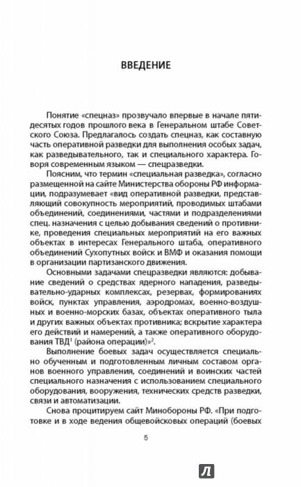 Иллюстрация 1 из 15 для Военный спецназ России: вежливые люди из ГРУ - Александр Север | Лабиринт - книги. Источник: Лабиринт