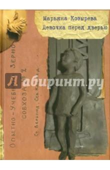 Девочка перед дверью ромов анатолий сергеевич совсем другая тень