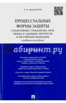 Процессуальные формы защиты субъективных гражданских прав, свобод и законных интересов в РФ