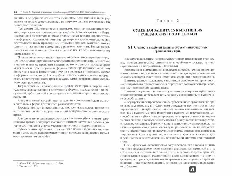 Иллюстрация 1 из 11 для Процессуальные формы защиты субъективных гражданских прав, свобод и законных интересов в РФ - Екатерина Михайлова | Лабиринт - книги. Источник: Лабиринт