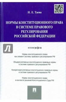 Нормы конституционного права в системе правового регулирования Российской Федерации. Монография от Лабиринт