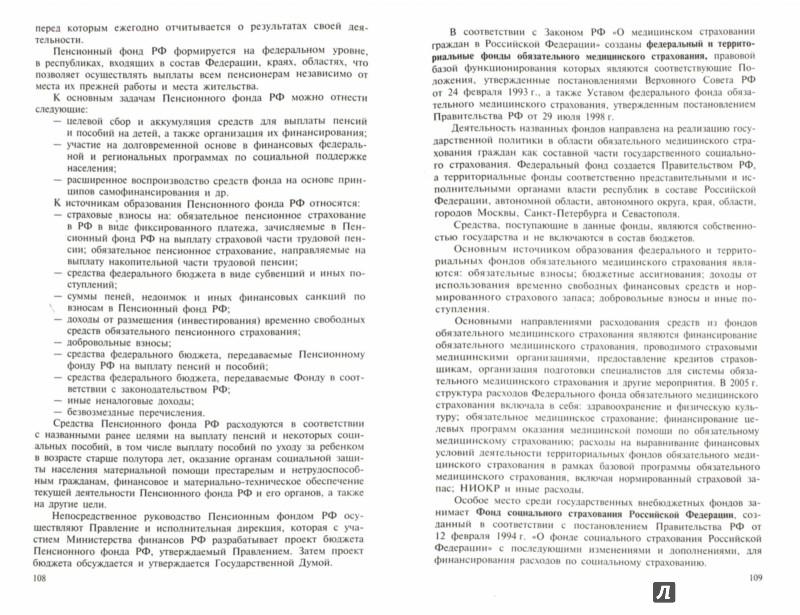 Иллюстрация 1 из 7 для Финансовое право в вопросах и ответах. Учебное пособие - Грачева, Соколова, Ивлева | Лабиринт - книги. Источник: Лабиринт