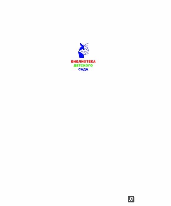 Иллюстрация 1 из 10 для Новогодние стихи - Маршак, Усачев, Барто | Лабиринт - книги. Источник: Лабиринт