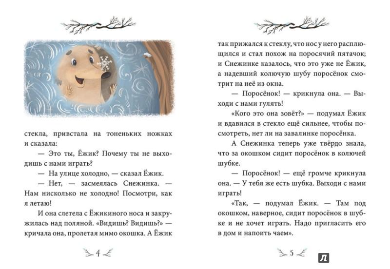 Иллюстрация 1 из 15 для Зимние сказки - Сергей Козлов | Лабиринт - книги. Источник: Лабиринт