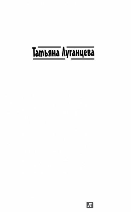 Иллюстрация 1 из 26 для Мисс несчастный случай - Татьяна Луганцева | Лабиринт - книги. Источник: Лабиринт
