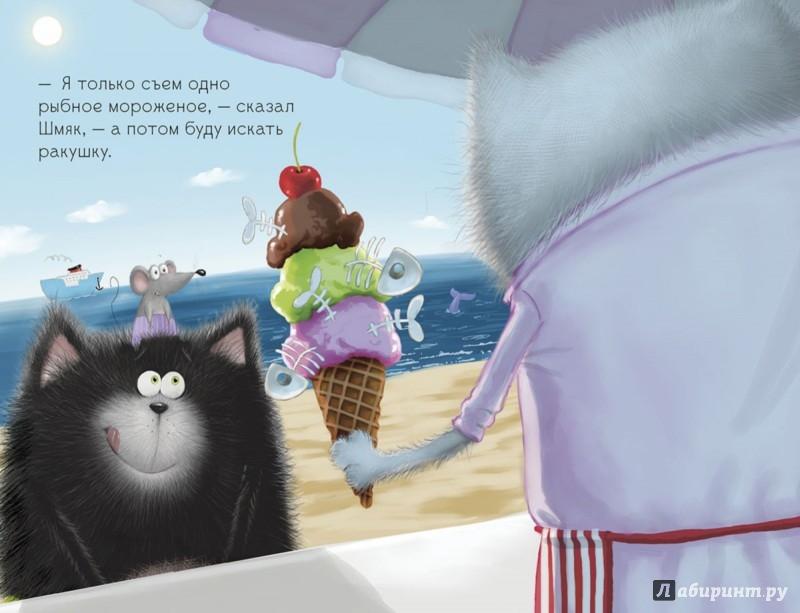 Иллюстрация 1 из 25 для Котенок Шмяк и морские истории - Лин Шу | Лабиринт - книги. Источник: Лабиринт