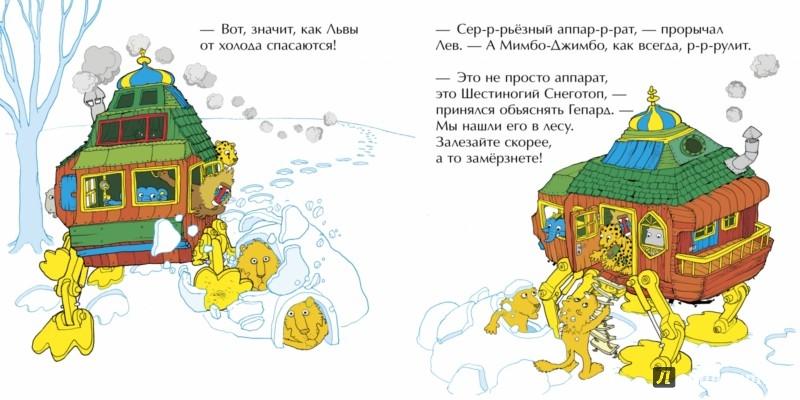 Иллюстрация 1 из 19 для Мимбо-Джимбо и долгая зима - Якоб Стрид | Лабиринт - книги. Источник: Лабиринт