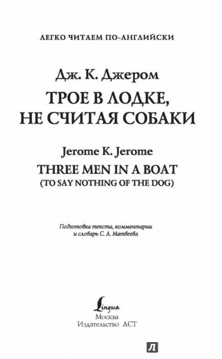 Иллюстрация 1 из 34 для Трое в лодке, не считая собаки - Клапка Джером | Лабиринт - книги. Источник: Лабиринт