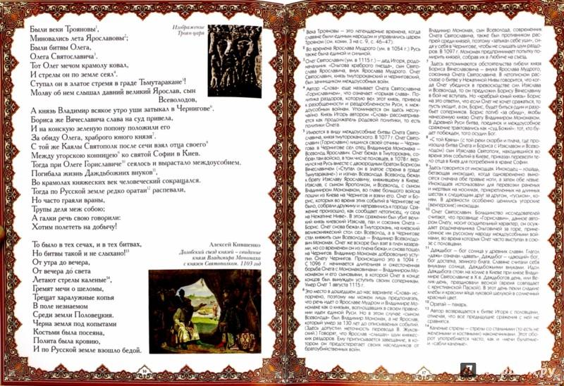 Иллюстрация 1 из 17 для Слово о полку Игореве | Лабиринт - книги. Источник: Лабиринт