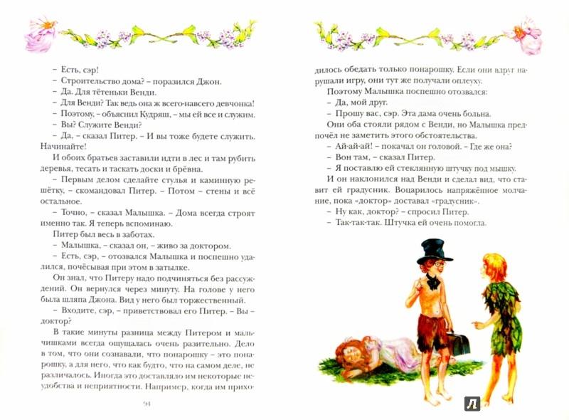 Иллюстрация 1 из 49 для Питер Пэн - Джеймс Барри | Лабиринт - книги. Источник: Лабиринт