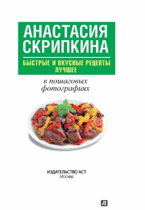 Иллюстрация 1 из 32 для Быстрые и вкусные рецепты. Лучшее - Анастасия Скрипкина | Лабиринт - книги. Источник: Лабиринт