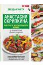 Скрипкина Анастасия Юрьевна Быстрые и вкусные рецепты. Лучшее анастасия скрипкина самые вкусные рецепты для праздника