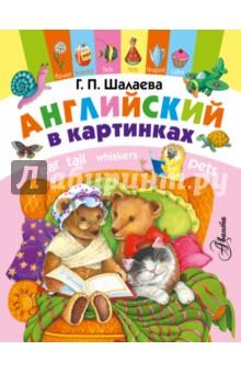 Английский в картинках издательство аст русский язык в картинках для современных детей