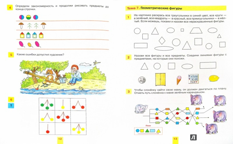 Иллюстрация 1 из 19 для Учимся работать с таблицами. Рабочая тетрадь для детей 5-6 лет. ФГОС ДО - Константин Шевелев | Лабиринт - книги. Источник: Лабиринт