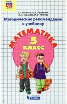 Математика. 5 класс. Методические рекомендации. ФГОС
