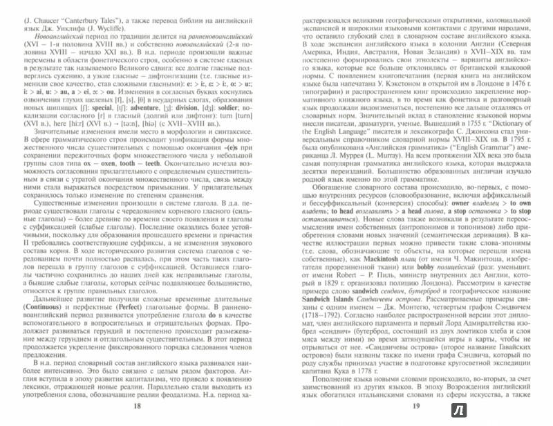 Иллюстрация 1 из 5 для Все правила английского языка. Справочник - Александр Винокуров | Лабиринт - книги. Источник: Лабиринт