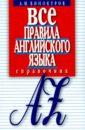 Винокуров Александр Моисеевич Все правила английского языка. Справочник цена
