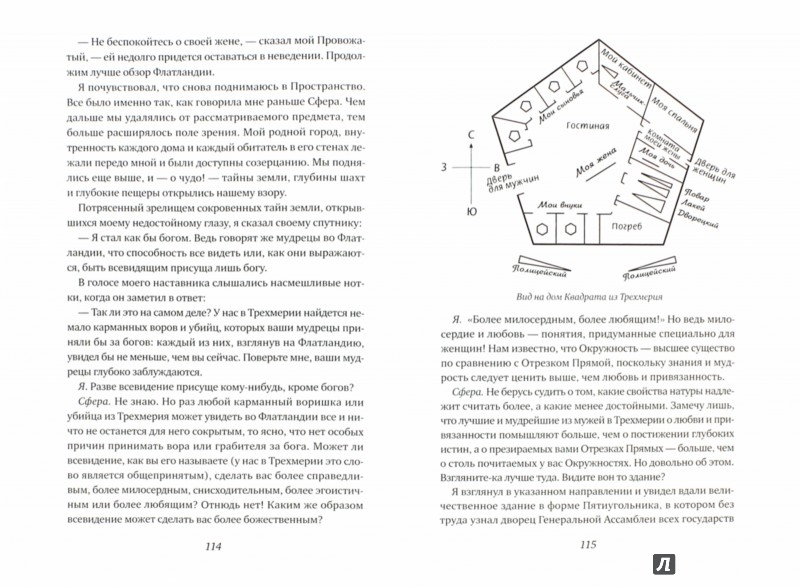 Иллюстрация 1 из 43 для Флатландия. Сферландия - Эбботт, Бюргер | Лабиринт - книги. Источник: Лабиринт