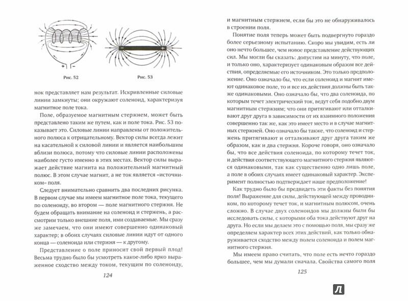 Иллюстрация 1 из 15 для Эволюция физики. Развитие идей от первоначальных понятий до теории относительности и квантов - Эйнштейн, Инфельд | Лабиринт - книги. Источник: Лабиринт