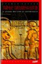 Тайные письмена богов. От древних мистерий до современности, Парнов Еремей Иудович
