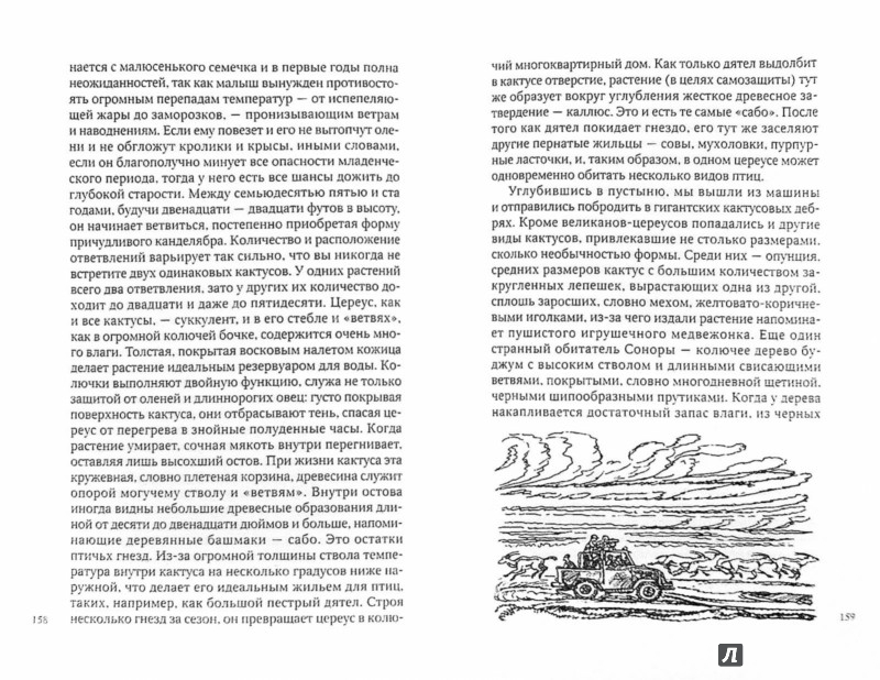 Иллюстрация 1 из 6 для Натуралист на мушке - Джеральд Даррелл | Лабиринт - книги. Источник: Лабиринт