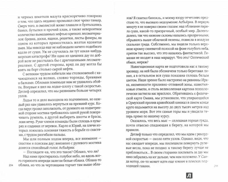 """Иллюстрация 1 из 13 для Экспедиция """"Тигрис"""" - Тур Хейердал   Лабиринт - книги. Источник: Лабиринт"""