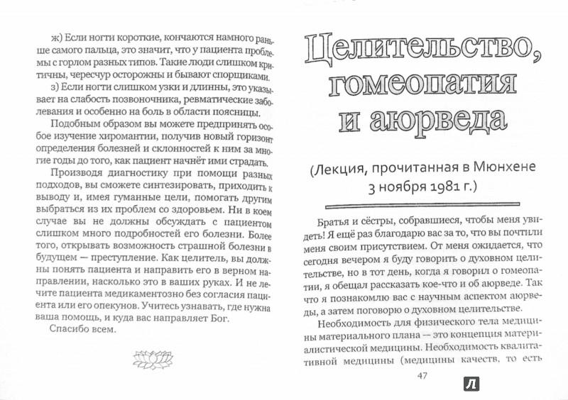 Иллюстрация 1 из 9 для Целительство новой эры - Эккирала Кришнамачарья | Лабиринт - книги. Источник: Лабиринт