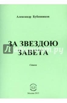 Бубенников Александр Николаевич » За звездою завета