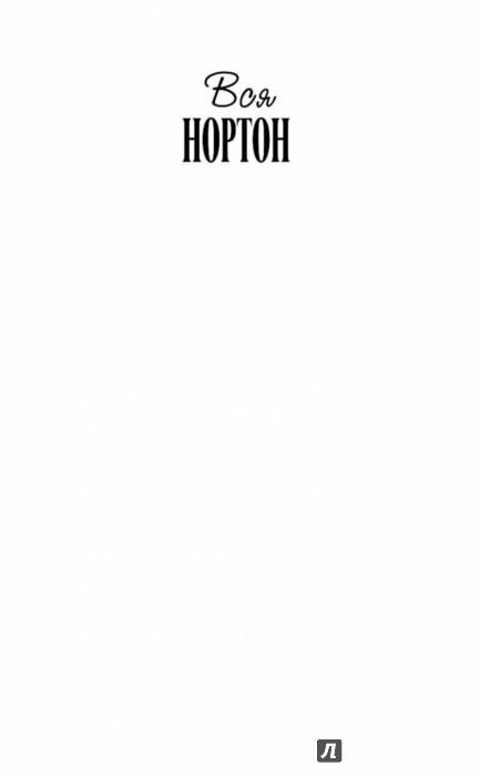 Иллюстрация 1 из 51 для Последняя планета - Андрэ Нортон | Лабиринт - книги. Источник: Лабиринт