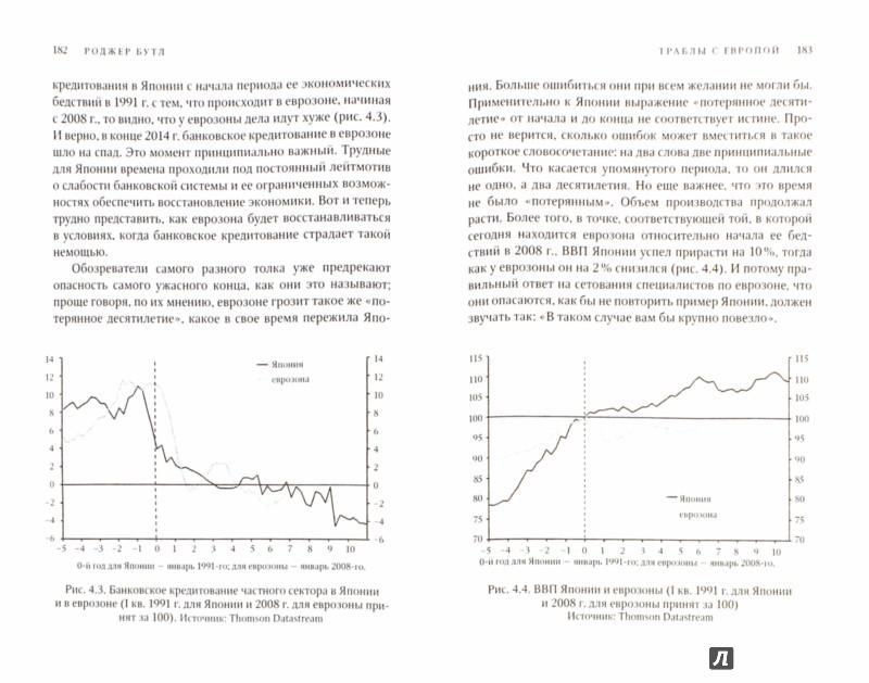Иллюстрация 1 из 5 для Траблы с Европой. Почему Евросоюз не работает, как его реформировать и чем его заменить - Роджер Бутл | Лабиринт - книги. Источник: Лабиринт