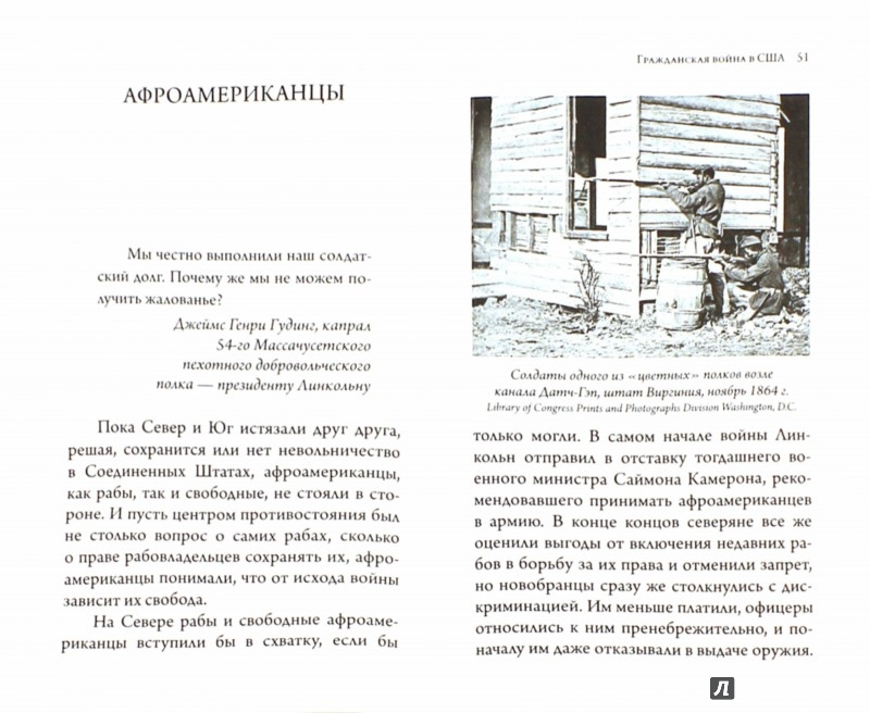 Иллюстрация 1 из 15 для Гражданская война в США - Кэт Смуц | Лабиринт - книги. Источник: Лабиринт