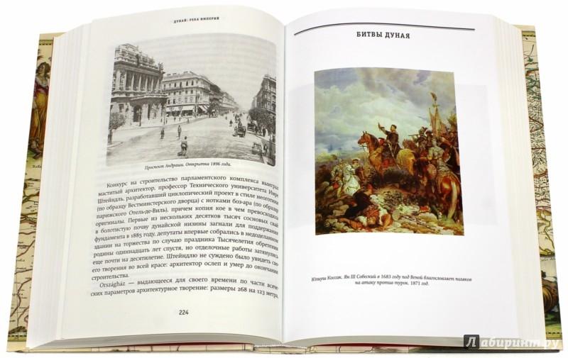 Иллюстрация 1 из 26 для Дунай. Река империй - Андрей Шарый   Лабиринт - книги. Источник: Лабиринт