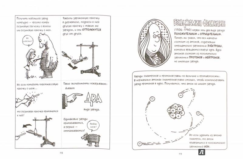 Иллюстрация 1 из 11 для Физика. Естественная наука в комиксах - Гоник, Хаффман | Лабиринт - книги. Источник: Лабиринт