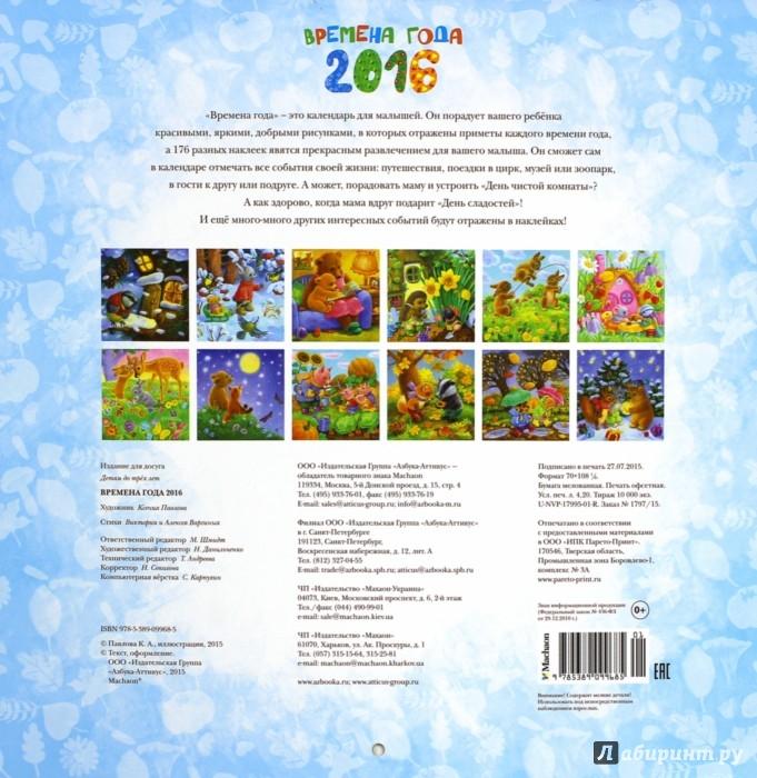 Иллюстрация 1 из 18 для Времена года 2016 (с наклейками) - Варгина, Варгин | Лабиринт - сувениры. Источник: Лабиринт