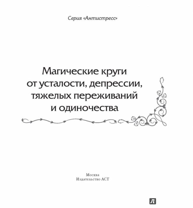 Иллюстрация 1 из 29 для Магические круги от усталости, депрессии - Жанна Богданова | Лабиринт - книги. Источник: Лабиринт