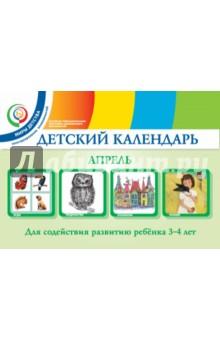 Детский календарь. 3-4 года. Апрель. Учебное пособие. ФГОС