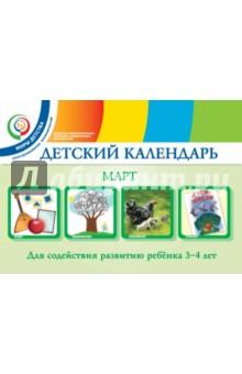 Детский календарь. 3-4 года. Март. Учебное пособие